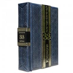 33 стратегии войны - Роберт Грин (Robbat Blue)