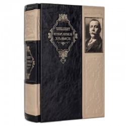 Полное собрание произведений о Шерлоке Холмсе - Артур Конан Дойл