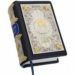 Кожаный Новый завет