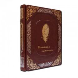 Книга Семейная летопись - В кожаном переплете