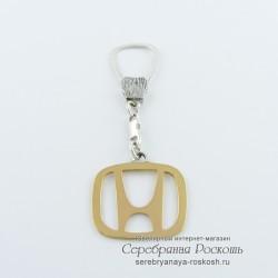 Серебряный брелок для ключей Honda