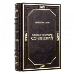 Сергей Есенин - Полное собрание сочинений - Подарочное издание