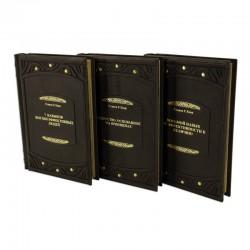 Стивен Кови - Комплект Подарок лидеру (в 3-х томах)
