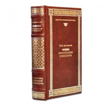 Федор Михайлович Достоевский, Преступление и наказание, подарочное издание