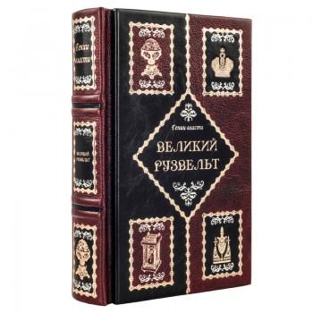 Книга Великий Рузвельт - гении власти - Георгий Чернявский