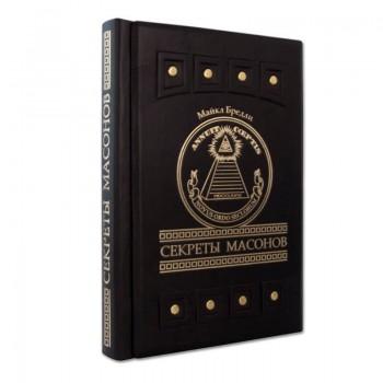 Книга Секреты масонов - Майкл Брэдли - В кожаном переплете