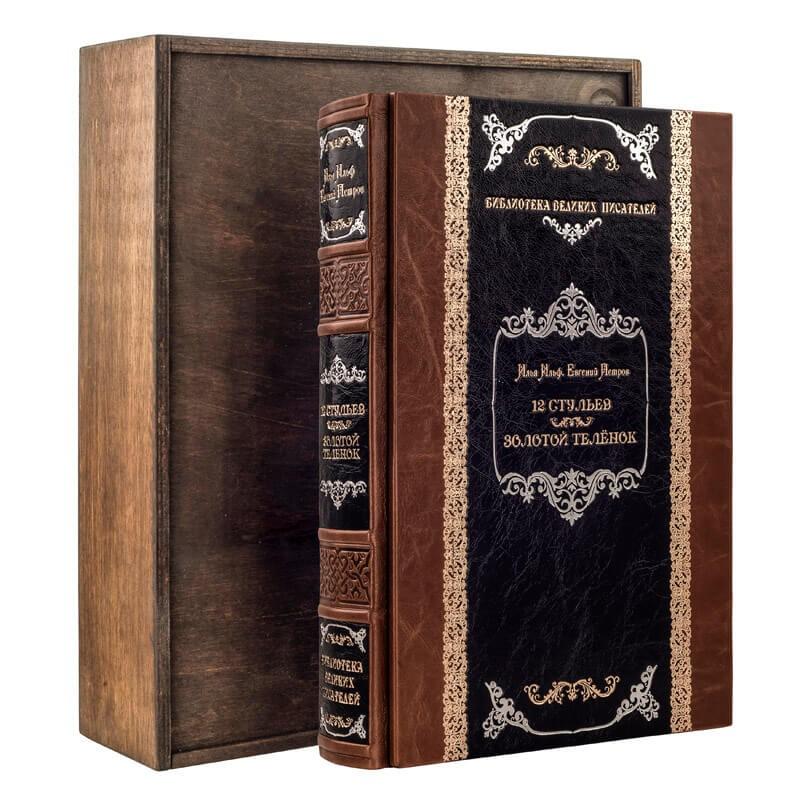 Подарочное издание в кожаном переплете 12 стульев и Золотой теленок
