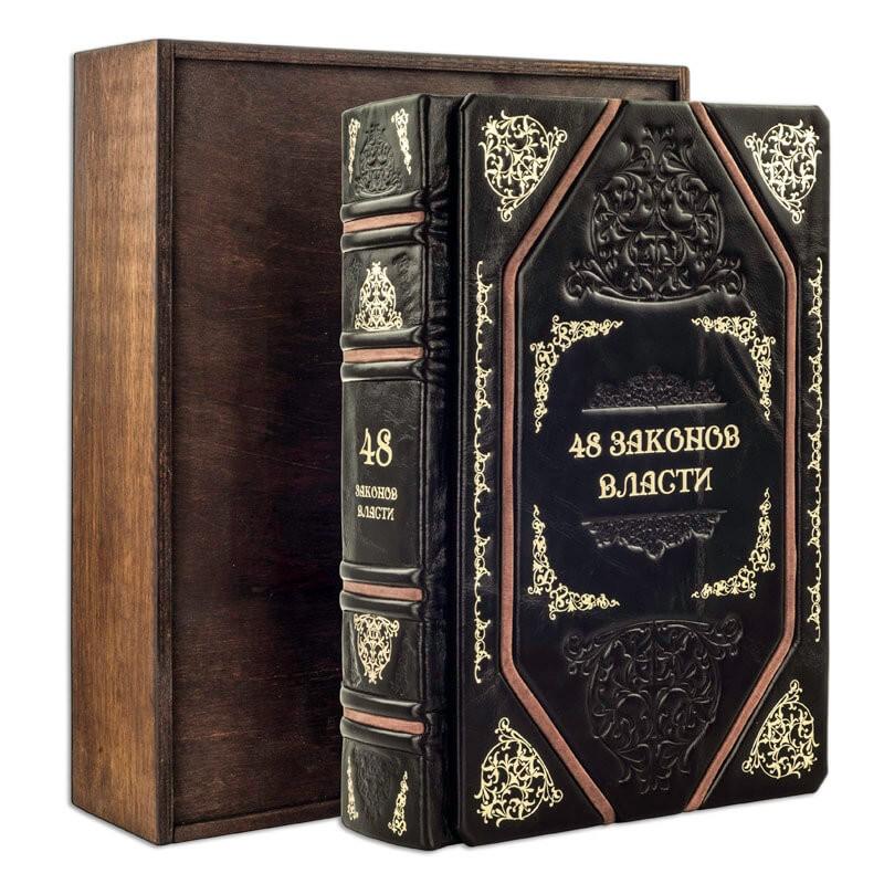 48 законов власти - Подарочное издание в кожаном переплете