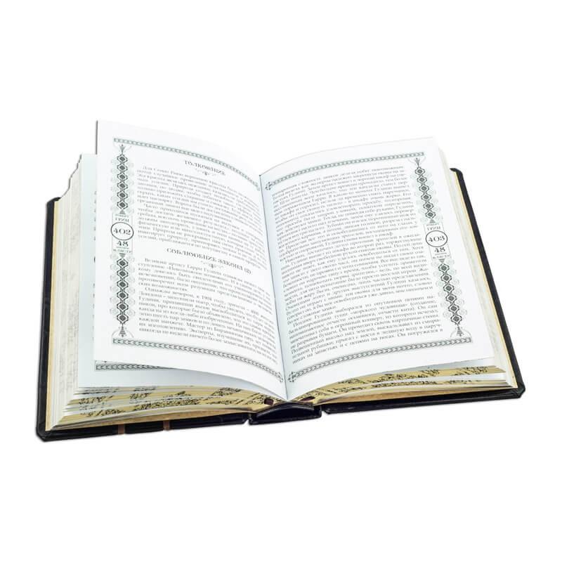 48 законов власти - Роберт Грин - В кожаном переплете