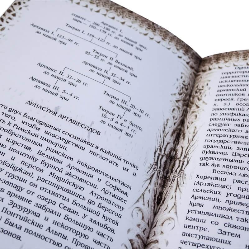 Армяне. Народ созидатель - Дэвид Лэнг - Подарочное издание