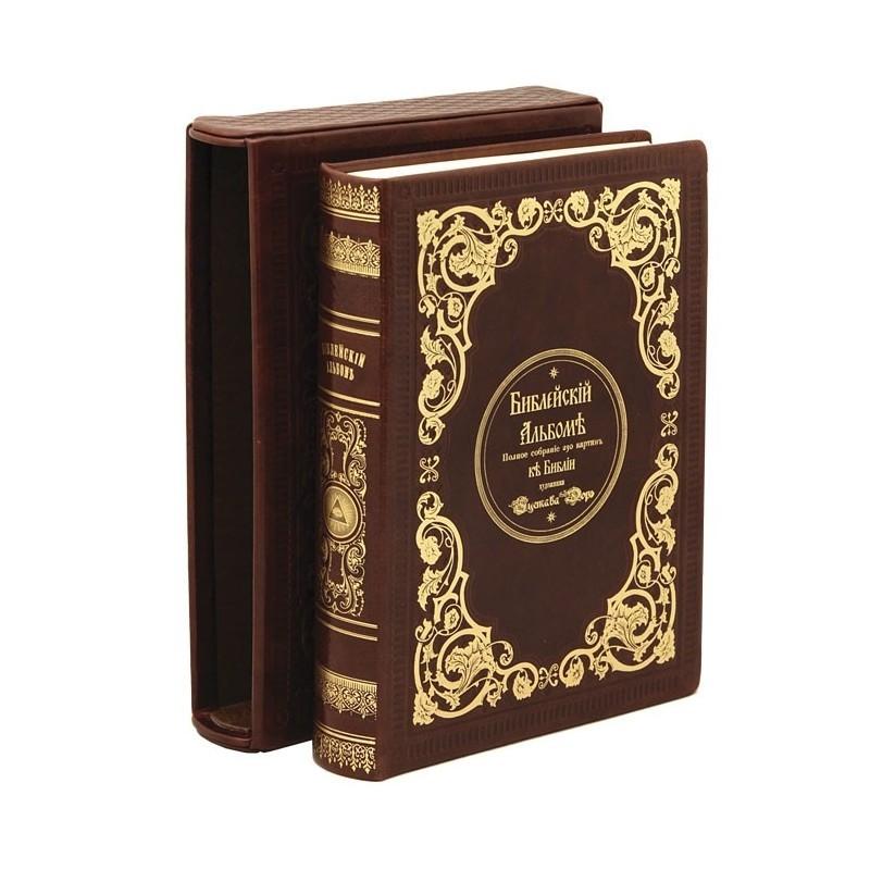 Библейский альбом Гюстава Доре