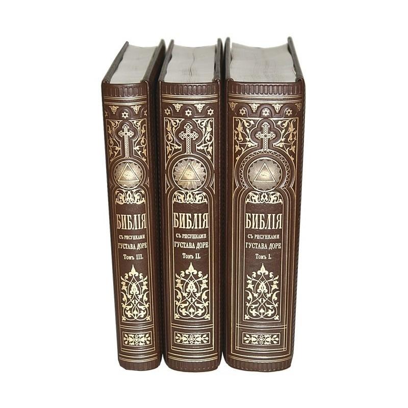 Подарочная Библия с иллюстрациями Доре