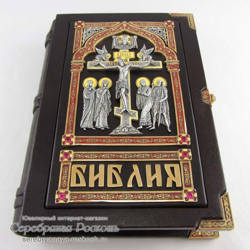 Библия в серебре и эмалях