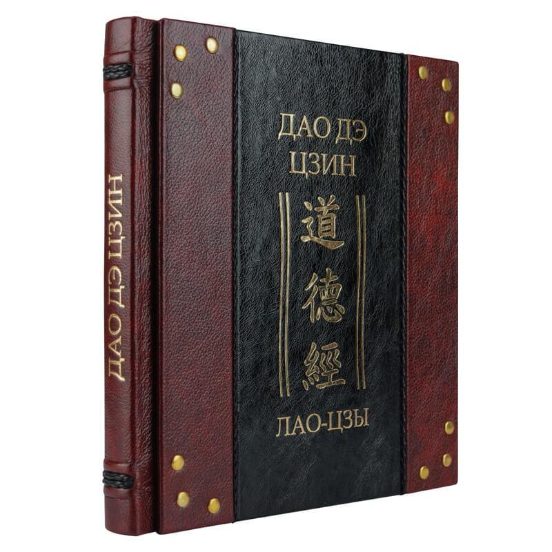 Дао Дэ Цзин - Лао-цзы - Книга пути и достоинства