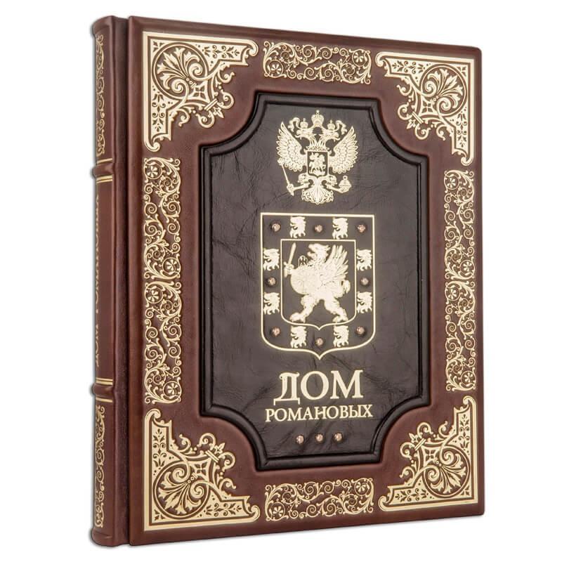 Книга Дом Романовых - В кожаном переплете