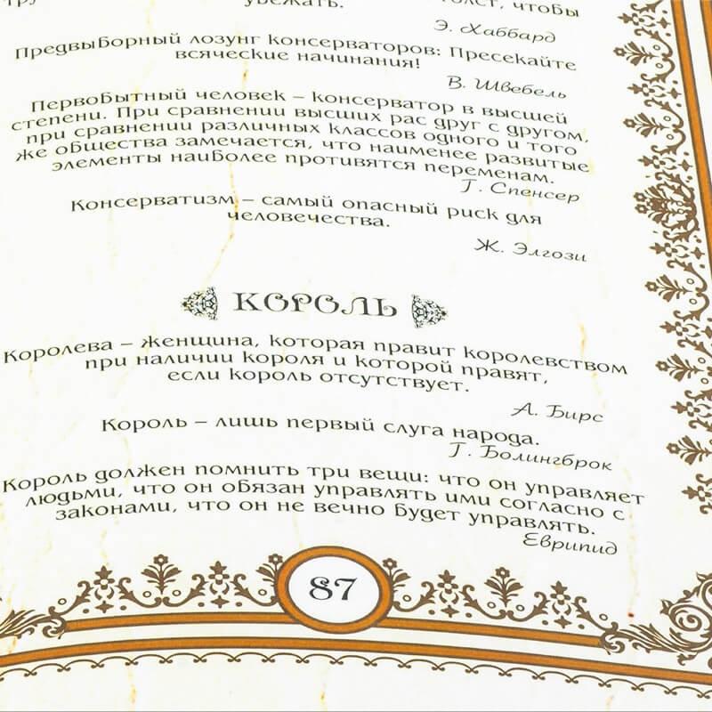Эдуард Борохов - Власть над людьми и люди у власти - мудрость тысячелетий