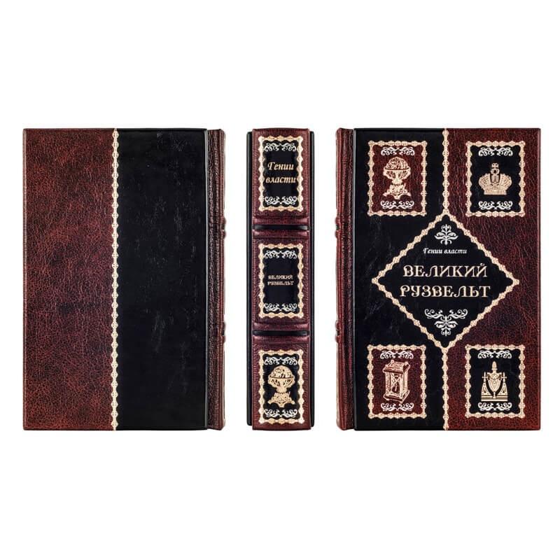 Великий Рузвельт - Подарочное издание книги