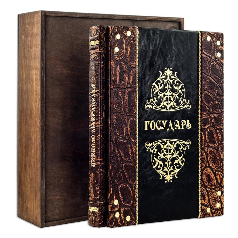 Государь - Макиавелли - Подарочное издание в кожаном переплете