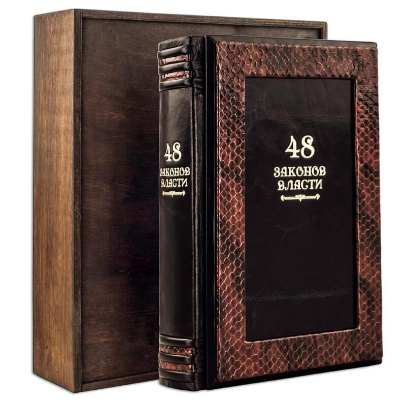 Книга 48 законов власти - Роберт Грин
