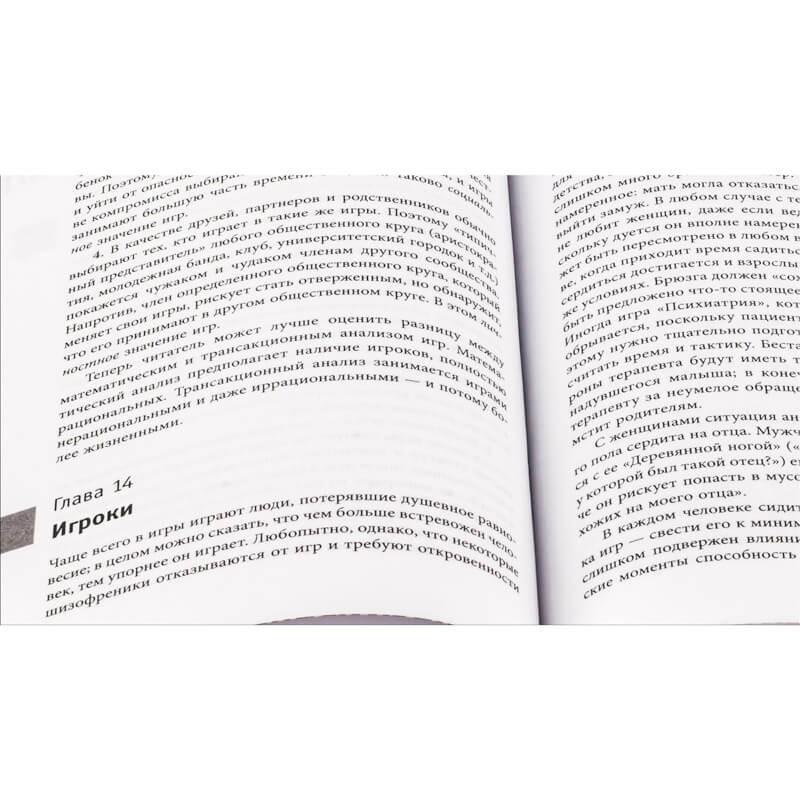 Книга Игры, в которые играют люди - Подарочное издание