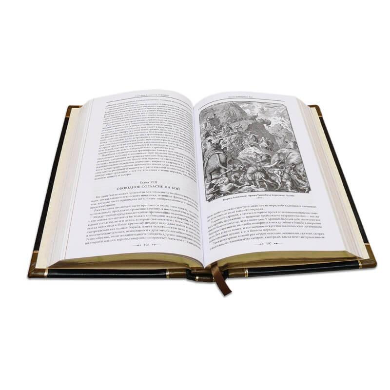 Книга О войне - Карл Филипп фон Клаузевиц