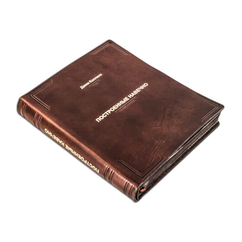 """Книга """"Построенные навечно"""" - Джим Коллинз, Джерри Поррас"""