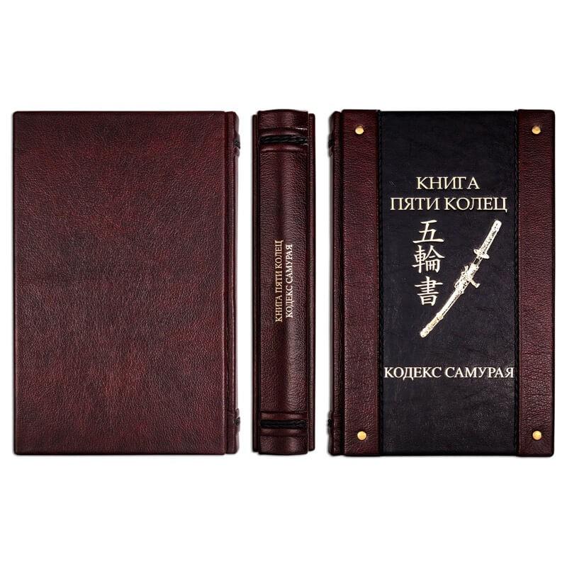 Подарочное издание - Кодекс самурая. Хагакурэ. Книга пяти колец - Миямото Мусаси, Ямамото Цунэтомо