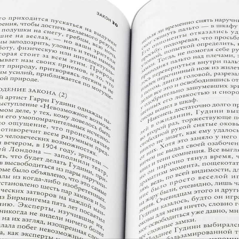 Книга Роберт Грин - 48 законов власти