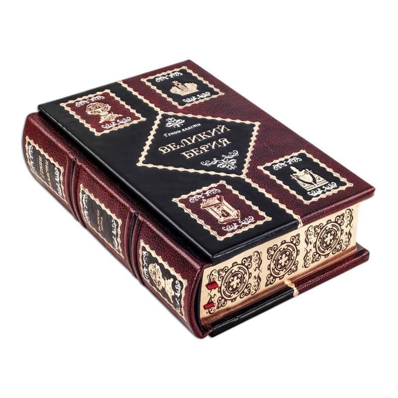 Подарочная кожаная книга. Великий Берия. Лучший менеджер XX века