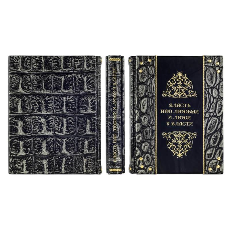 Книга Власть над людьми и люди у власти - Эдуард Борохов