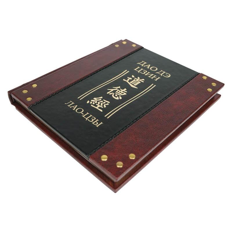 Лао-цзы - Дао Дэ Цзин - Книга пути и достоинства