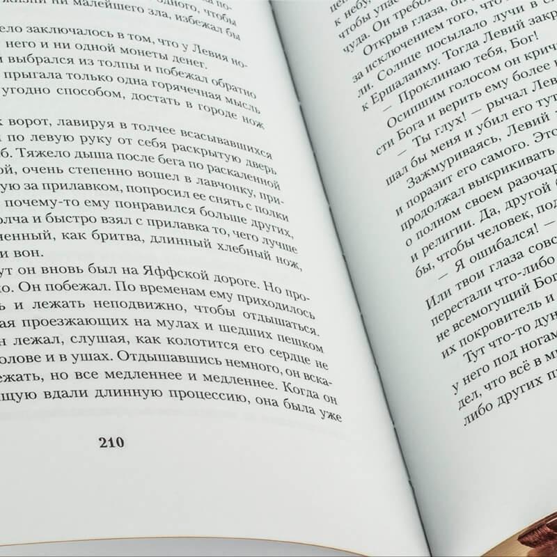 Мастер и Маргарита Михаила Булгакова в подарочном переплете из натуральной кожи