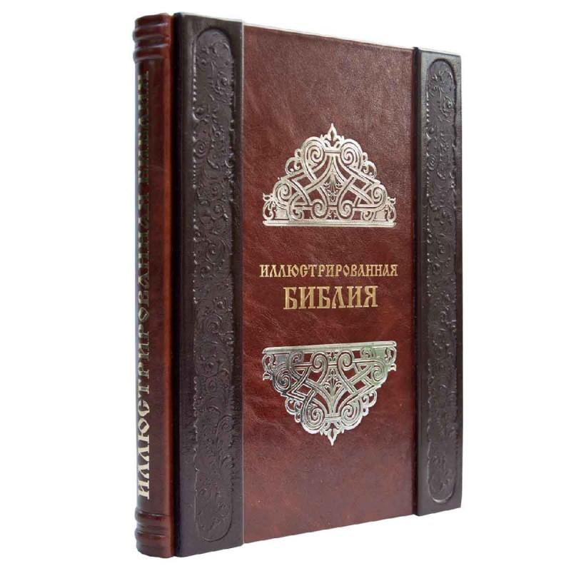Подарочная Библия с иллюстрациями