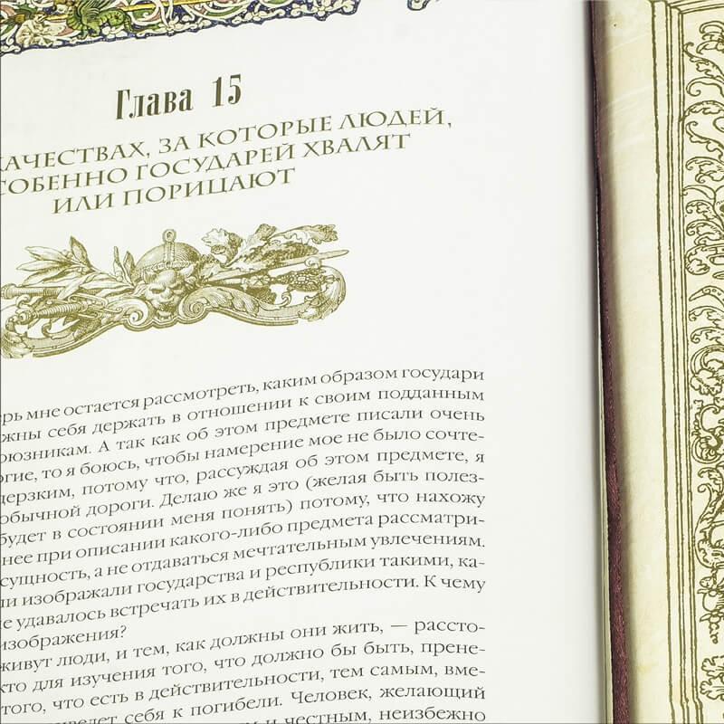 Подарочное издание - Государь - Никколло Макиавелли