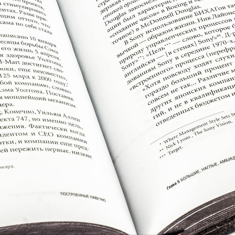 Построенные навечно - Подарочное издание в кожаном переплете - Коллинз, Поррас