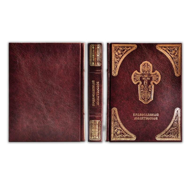 Православный молитвослов в подарочном переплете из кожи