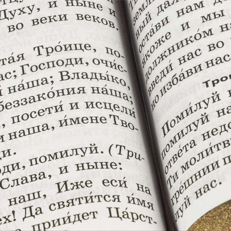 Миниатюрный Православный молитвослов в кожаном переплете