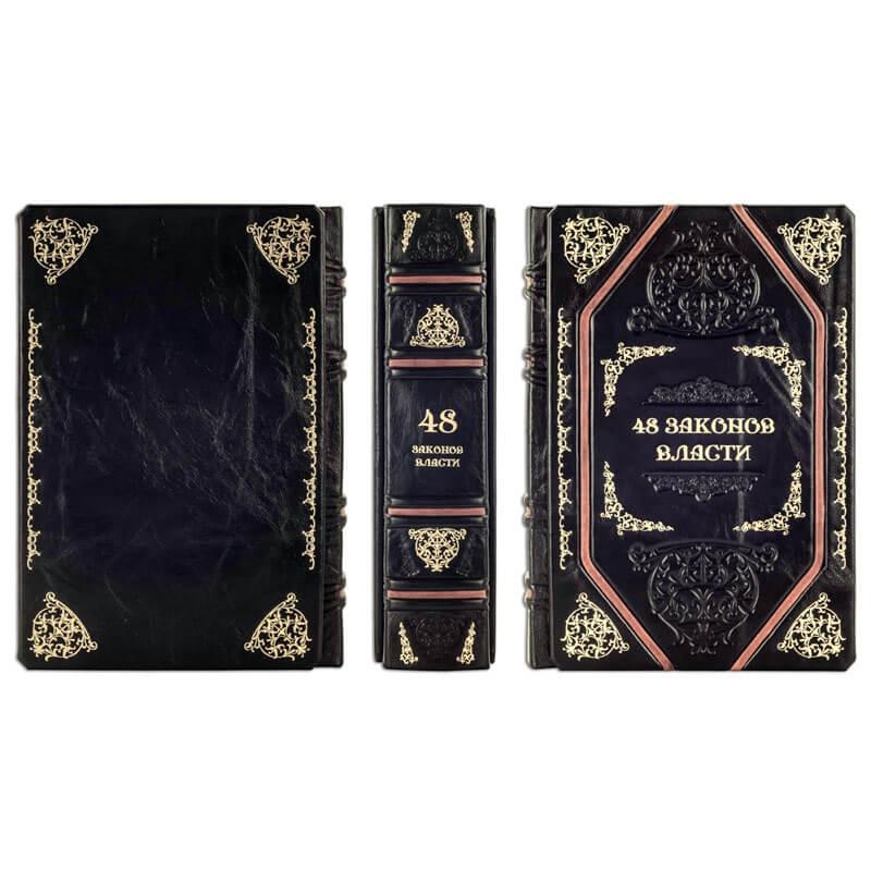 Роберт Грин - 48 законов власти - Подарочное издание в кожаном переплете
