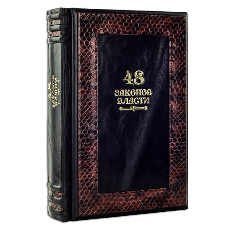 Роберт Грин - Подарочное издание в кожаном переплете - Искусство власти в 4-х томах