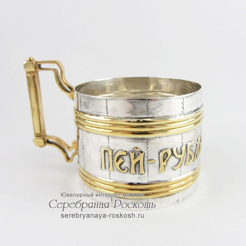Серебряная кружка Пей - рубля не жалей