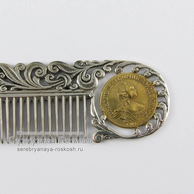Серебряная расческа Елизавета II