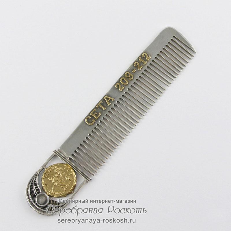Серебряная расческа Император Гета