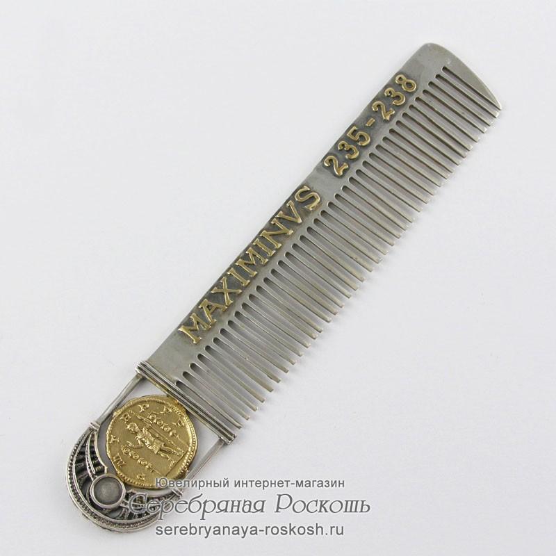 Расческа для волос Император Максимин
