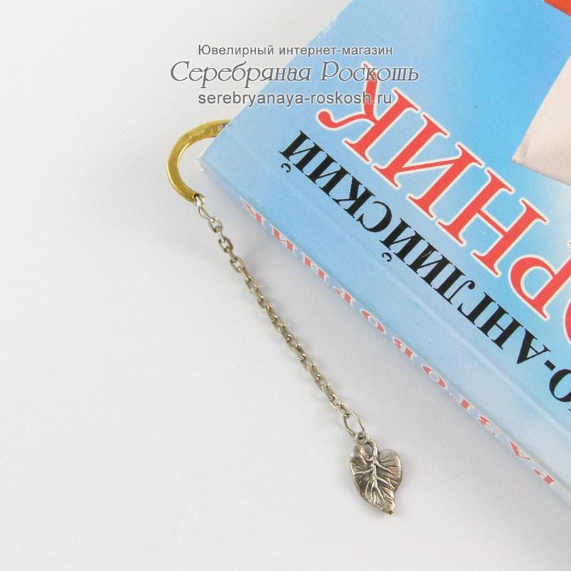 Серебряная закладка для книг Листочек