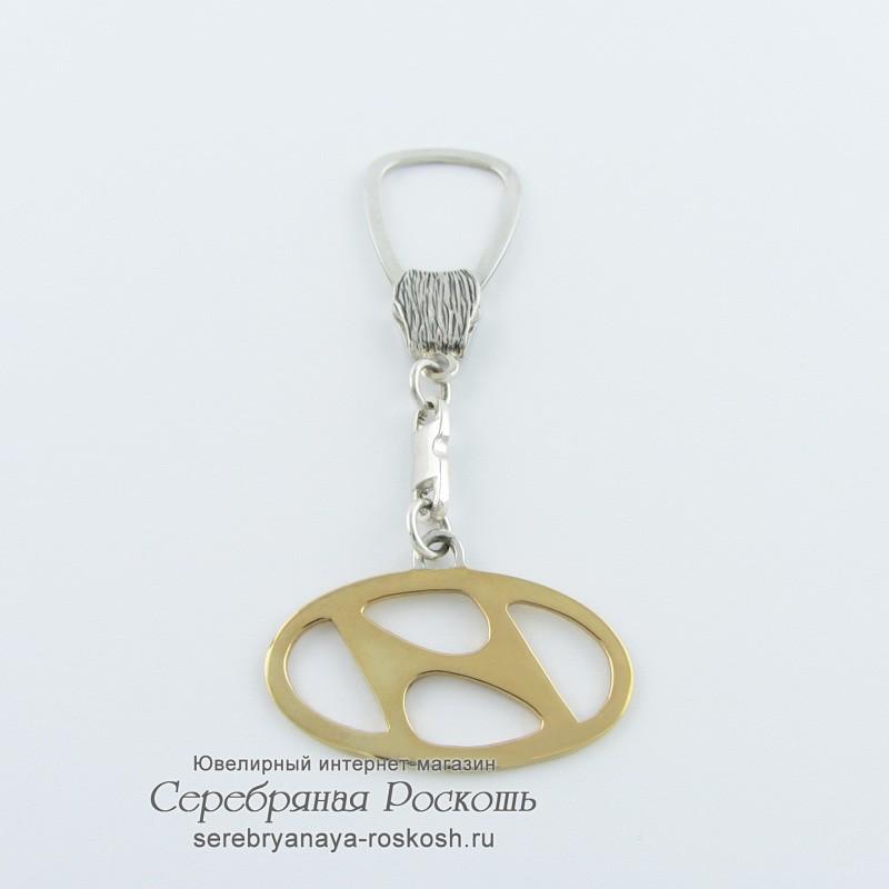 Серебряный брелок для ключей Hyundai