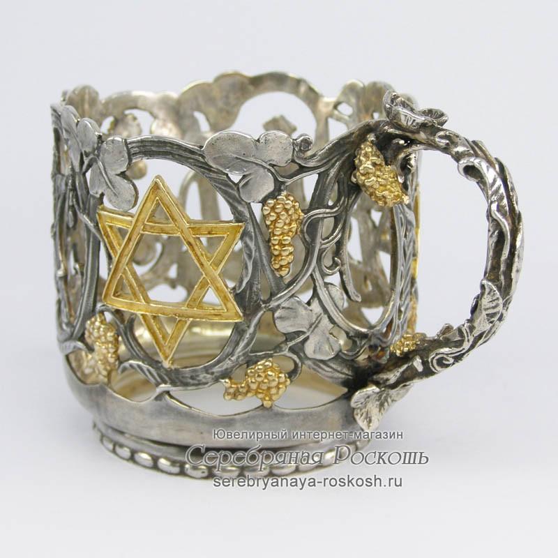 Серебряный подстаканник Еврейский