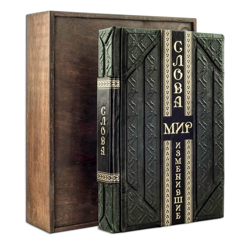 """Книга """"Слова, изменившие мир"""" - Подарочное издание"""