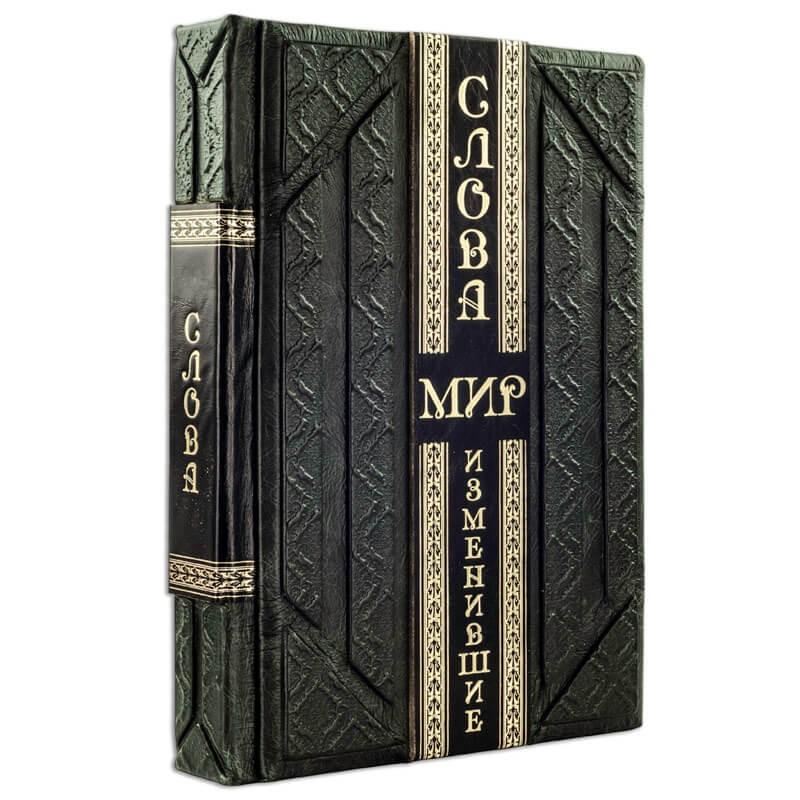 """Книга """"Слова, изменившие мир"""" - В кожаном переплете"""