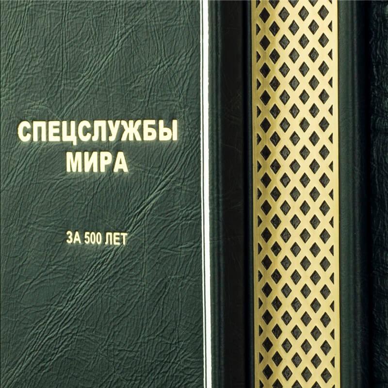 Книга Спецслужбы мира за 500 лет - Линдер и Чуркин - Подарочное издание