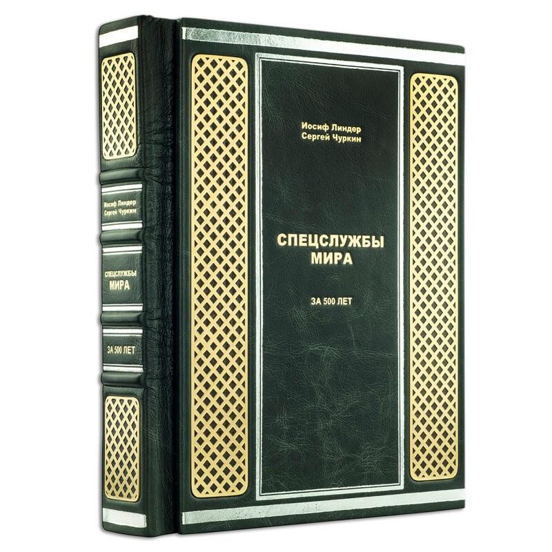 Книга Спецслужбы мира за 500 лет - Линдер и Чуркин - В кожаном переплете